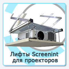Лифты Screenint